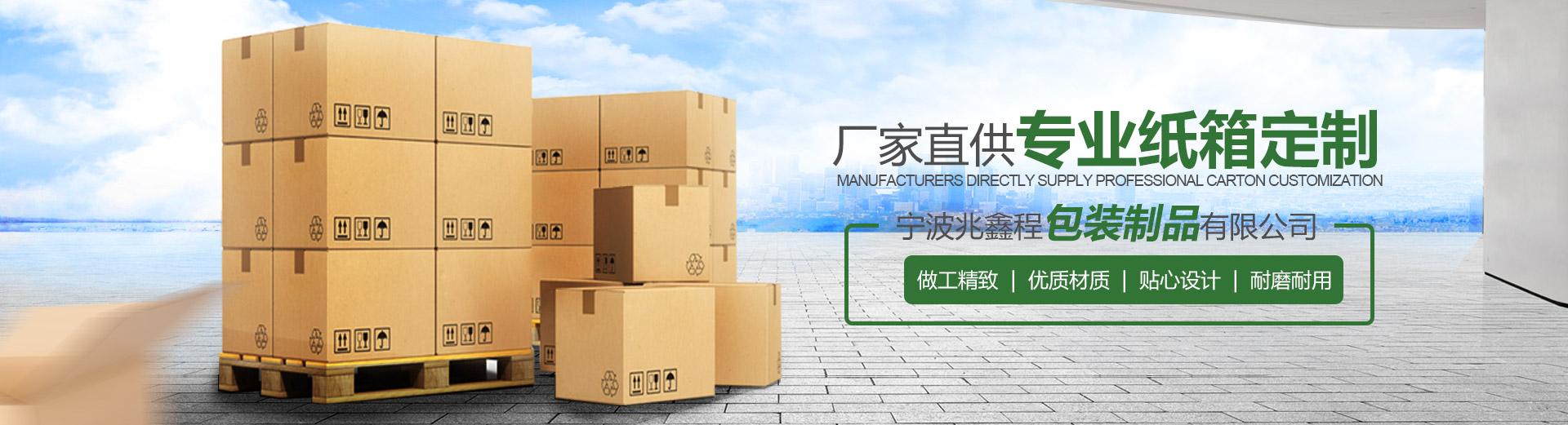 宁波飞机盒