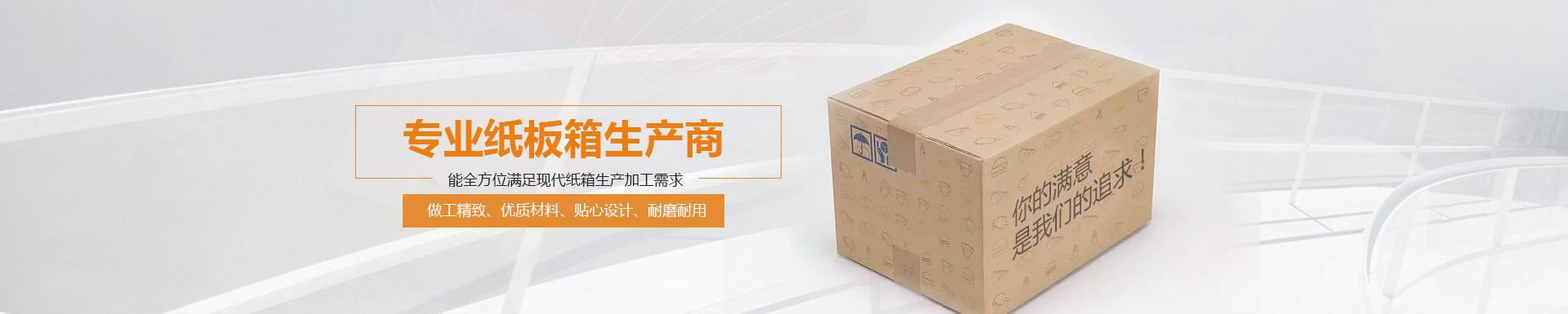 宁波牛皮纸箱